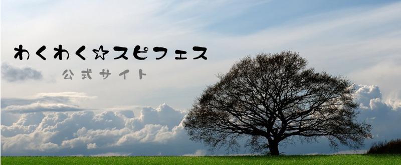 わくわく☆スピフェス公式サイト