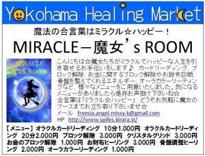 横浜ヒーリングマーケット